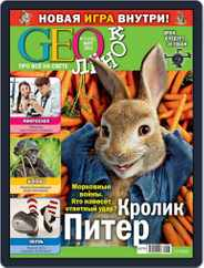 GEOленок Magazine (Digital) Subscription March 1st, 2018 Issue