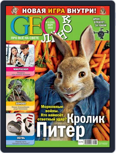 GEOленок March 1st, 2018 Digital Back Issue Cover