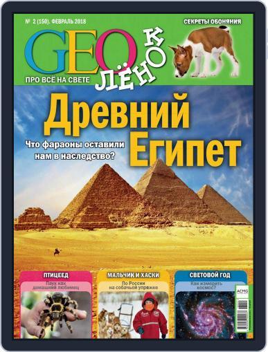 GEOленок February 1st, 2018 Digital Back Issue Cover