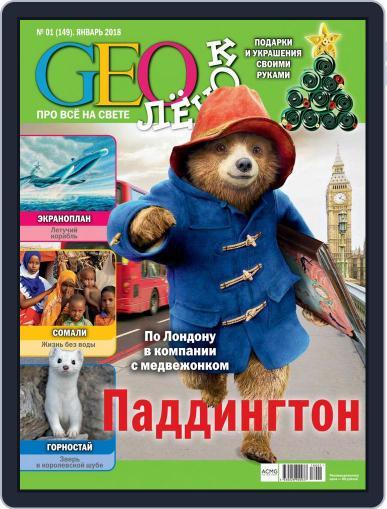 GEOленок Magazine (Digital) January 1st, 2018 Issue Cover