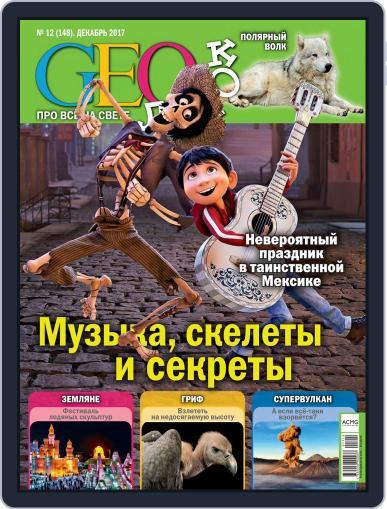 GEOленок Magazine (Digital) December 1st, 2017 Issue Cover
