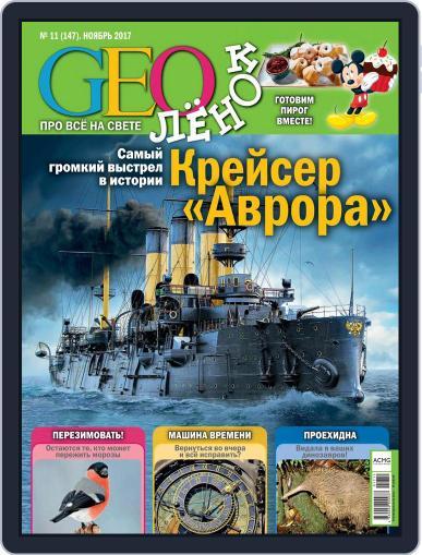 GEOленок Magazine (Digital) November 1st, 2017 Issue Cover