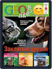 GEOленок Magazine (Digital) Subscription October 1st, 2017 Issue
