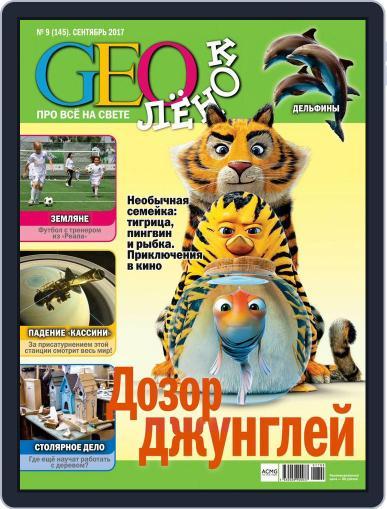 GEOленок September 1st, 2017 Digital Back Issue Cover