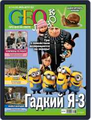 GEOленок Magazine (Digital) Subscription July 1st, 2017 Issue