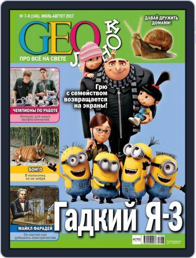 GEOленок Magazine (Digital) July 1st, 2017 Issue Cover