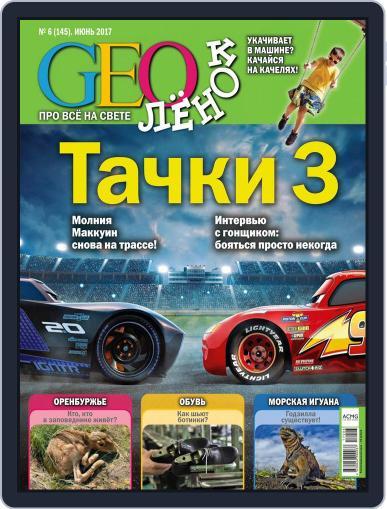 GEOленок June 1st, 2017 Digital Back Issue Cover