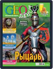 GEOленок Magazine (Digital) Subscription May 1st, 2017 Issue
