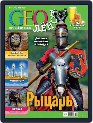 GEOленок Magazine (Digital) May 1st, 2017 Issue Cover