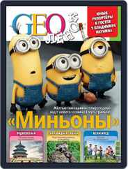 GEOленок Magazine (Digital) Subscription July 1st, 2015 Issue