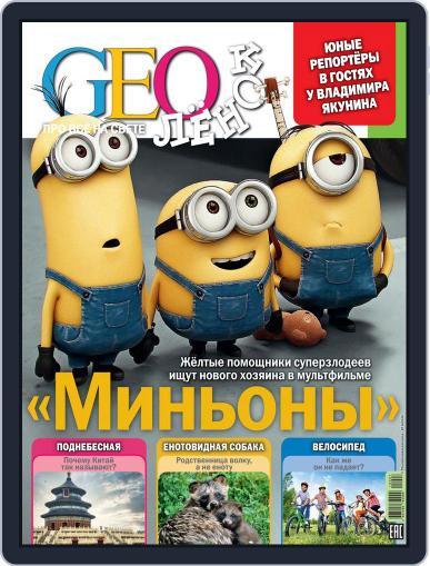 GEOленок Magazine (Digital) July 1st, 2015 Issue Cover
