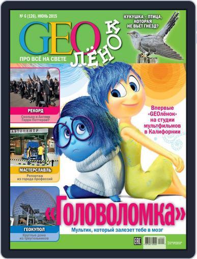 GEOленок June 1st, 2015 Digital Back Issue Cover