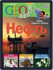 GEOленок Magazine (Digital) Subscription April 1st, 2015 Issue