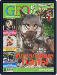 GEOленок Magazine (Digital) Subscription March 1st, 2015 Issue