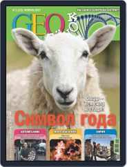 GEOленок Magazine (Digital) Subscription February 1st, 2015 Issue