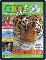 GEOленок Magazine (Digital) Subscription January 1st, 2015 Issue