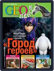 GEOленок Magazine (Digital) Subscription November 1st, 2014 Issue