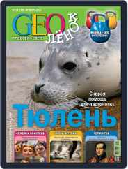 GEOленок Magazine (Digital) Subscription October 1st, 2014 Issue