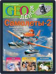 GEOленок Magazine (Digital) Subscription September 1st, 2014 Issue