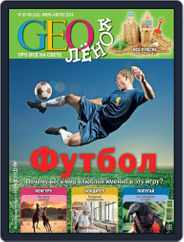 GEOленок Magazine (Digital) Subscription July 1st, 2014 Issue