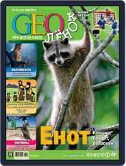 GEOленок Magazine (Digital) Subscription May 1st, 2014 Issue