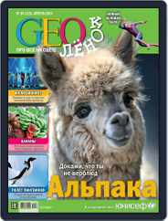 GEOленок Magazine (Digital) Subscription April 1st, 2014 Issue
