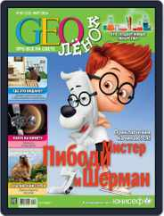 GEOленок Magazine (Digital) Subscription March 1st, 2014 Issue