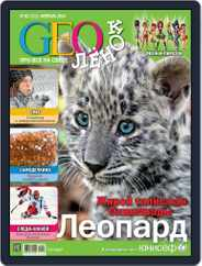 GEOленок Magazine (Digital) Subscription February 1st, 2014 Issue