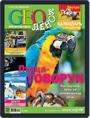 GEOленок Magazine (Digital) Subscription January 1st, 2014 Issue