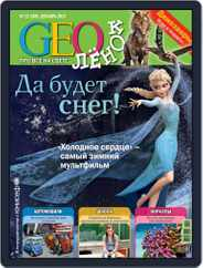 GEOленок Magazine (Digital) Subscription December 1st, 2013 Issue