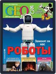 GEOленок Magazine (Digital) Subscription November 1st, 2013 Issue