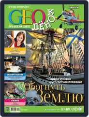 GEOленок Magazine (Digital) Subscription September 1st, 2013 Issue