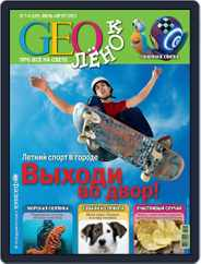 GEOленок Magazine (Digital) Subscription July 1st, 2013 Issue