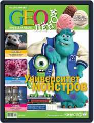 GEOленок Magazine (Digital) Subscription June 1st, 2013 Issue
