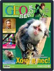 GEOленок Magazine (Digital) Subscription May 1st, 2013 Issue