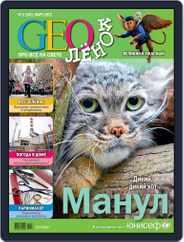 GEOленок Magazine (Digital) Subscription March 1st, 2013 Issue