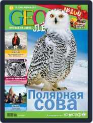 GEOленок Magazine (Digital) Subscription February 1st, 2013 Issue