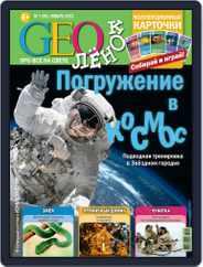 GEOленок Magazine (Digital) Subscription January 1st, 2013 Issue