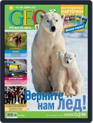GEOленок Magazine (Digital) Subscription December 1st, 2012 Issue