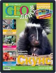 GEOленок Magazine (Digital) Subscription November 1st, 2012 Issue