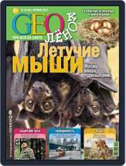 GEOленок Magazine (Digital) Subscription October 1st, 2012 Issue