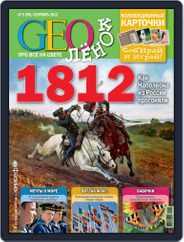 GEOленок Magazine (Digital) Subscription September 1st, 2012 Issue