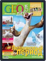 GEOленок Magazine (Digital) Subscription July 6th, 2012 Issue