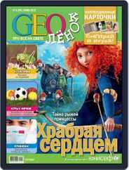 GEOленок Magazine (Digital) Subscription June 1st, 2012 Issue