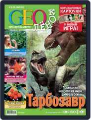 GEOленок Magazine (Digital) Subscription May 1st, 2012 Issue