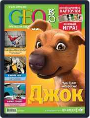 GEOленок Magazine (Digital) Subscription April 1st, 2012 Issue
