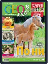 GEOленок Magazine (Digital) Subscription March 1st, 2012 Issue