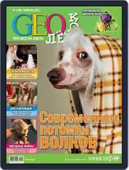 GEOленок Magazine (Digital) Subscription February 1st, 2012 Issue