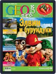 GEOленок Magazine (Digital) Subscription January 1st, 2012 Issue