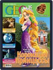 GEOленок Magazine (Digital) Subscription November 1st, 2011 Issue
